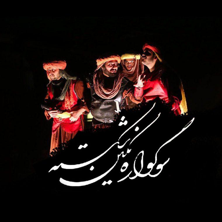 پویش سوگواره نگین شکسته حسین غفورزاده