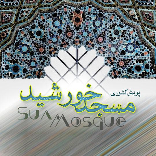 پویش مسجد خورشید