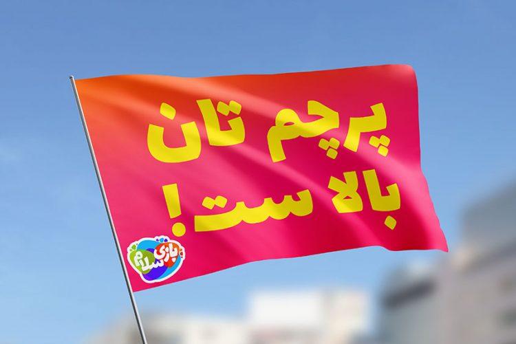 پرچم بازی سلام بالاست